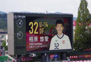 ファジアーノ岡山U-14
